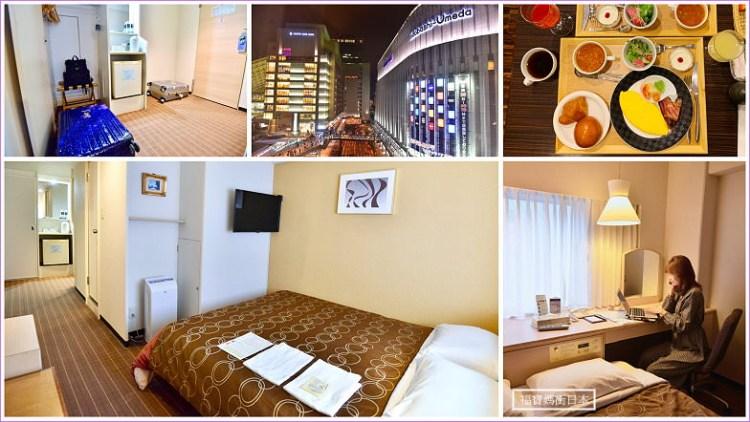 【大阪住宿】大阪新阪急飯店 Hotel New Hankyu Osaka,新手關西自由行來住這