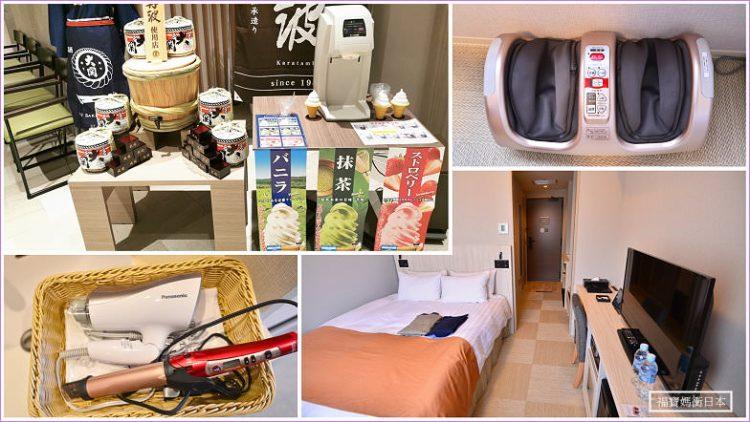 【難波住宿】大阪難波日和飯店 Hiyori Hotel Osaka Namba Station,南海難波站、Namba City對面