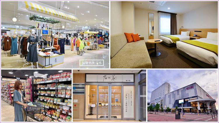 【北海道旭川住宿】Y's Hotel Asahikawa Y飯店旭川站前,JR旭川站隔壁,對面就是旭川AEON MALL