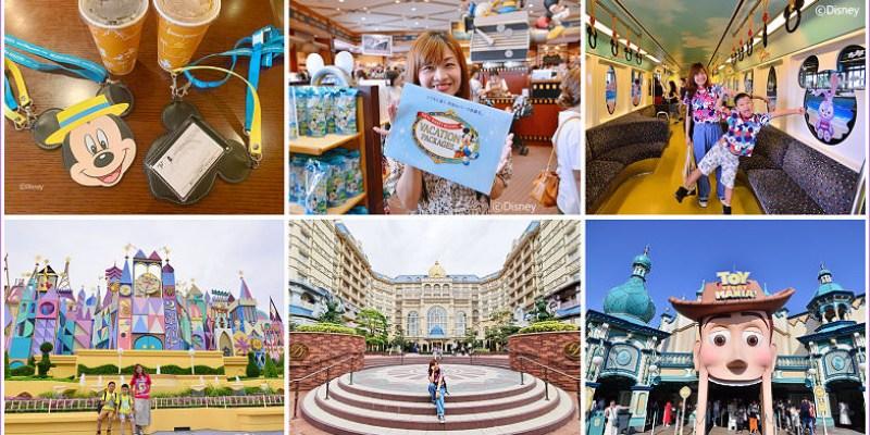 【東京必玩】東京迪士尼度假區•假期套票,玩東京迪士尼海洋和東京迪士尼樂園,入住東京迪士尼飯店