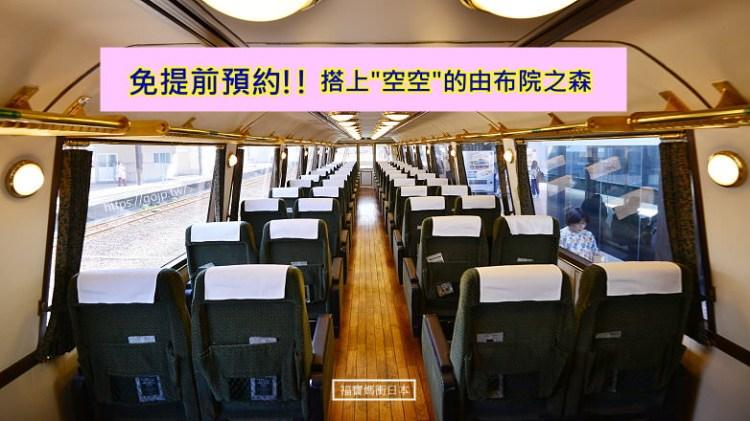 免提前預約!!搭上由布院之森觀光列車~JR九州鐵路周遊券必搭