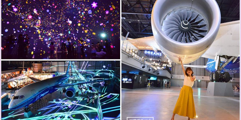 【名古屋景點】FLIGHT OF DREAMS飛機主題公園,名古屋親子景點FLIGHT PARK,西雅圖主題餐廳SEATTLE TERRACE