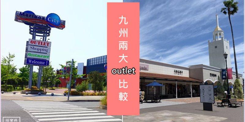 【九州OUTLET比較】福岡瑪莉諾亞城 VS. 鳥栖PREMIUM OUTLETS,品牌/交通/折扣總評比