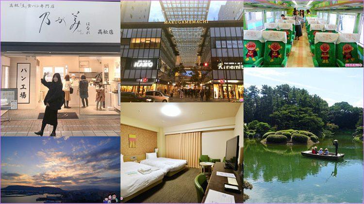 【高松住宿怎麼挑】比較高松站飯店、丸龜町商店街區飯店