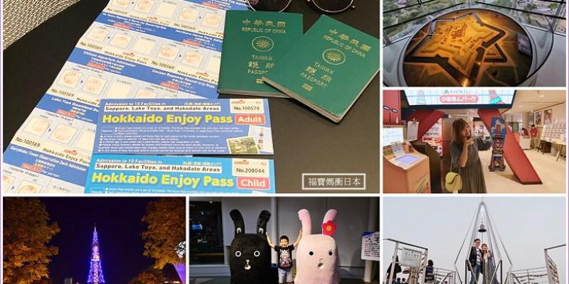 【北海道必買】北海道悠遊通行證,一張省5000円,10個景點任你玩!!