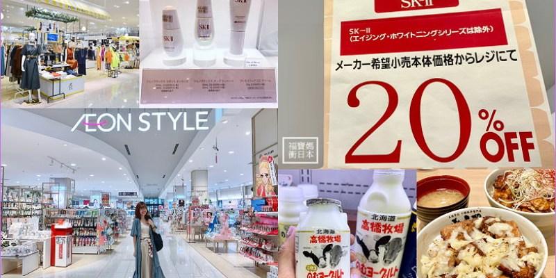 【北海道必買】北海道限定都來AEON旭川車站前店搬,搜北海道超市清單+獨家最低7折SKII