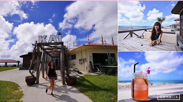 [沖繩海景餐廳咖啡館] 下飛機直奔Resort Cafe KAI,藍天 白雲 沙灘 海洋一次擁有,再到ashibinaa outlet購物