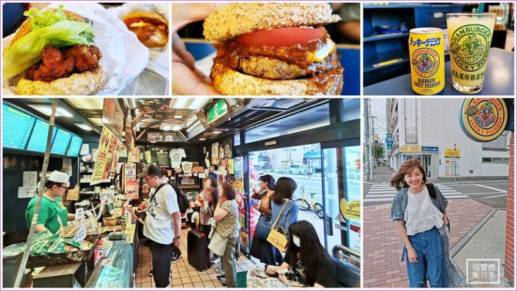 【北海道函館必吃】小丑漢堡 Lucky Pierrot~離開函館吃不到!! 最愛油炸雞漢堡