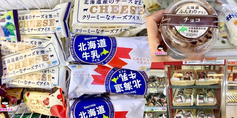 北海道seicomart便利商店~道民日常愛逛seicomart !來北海道自由行必逛