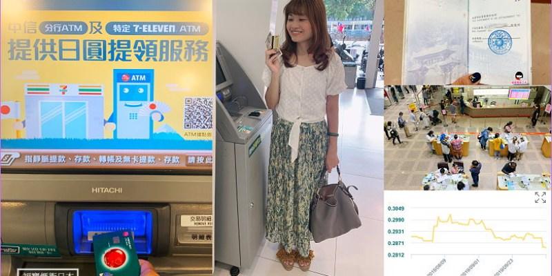 【衝日本行前注意事項】檢查護照、換匯不用趕,中國信託ATM就有外幣提款功能!