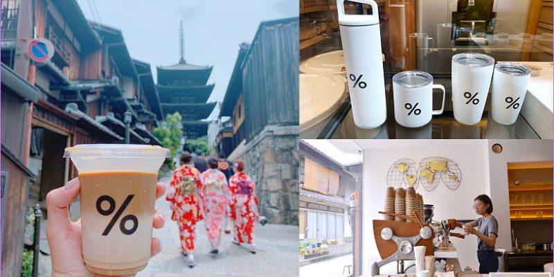 【京都咖啡館】% ARABICA Kyoto東山店(八坂塔旁),讓咖啡熱潮席捲京都!!