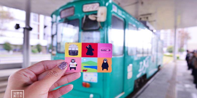 入手!!SUGOMON PASS熊本熊版海外觀光客限定,購物、電車、巴士皆可用~