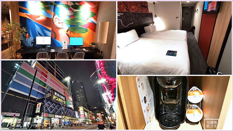 【大阪親子飯店】大阪梅田宜必思飯店 ibis Osaka Umeda,平價+11歲以下兒童可免費入住(不加床不含餐)