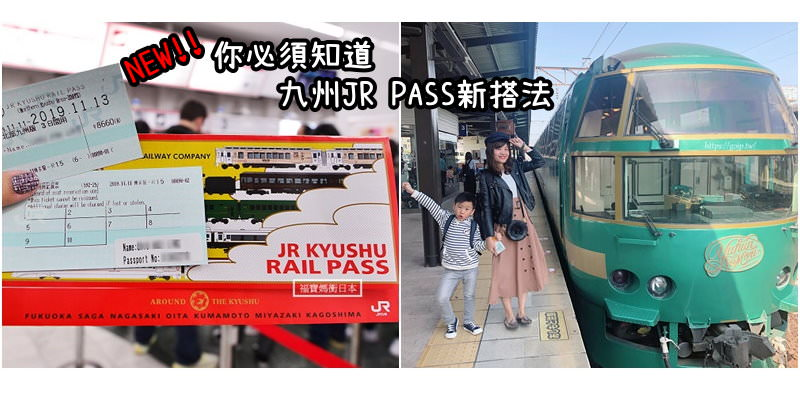 JR九州鐵路周遊券大進化!不要再走人工閘門,自動記錄搭乘資訊~