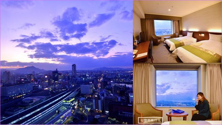 【小倉住宿】北九州小倉麗嘉皇家飯店 Rihga Royal Hotel Kokura,小倉車站直連,好愛夜景房