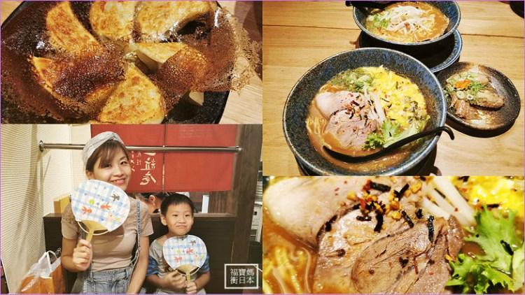 【札幌美食】一粒庵拉麵,堅持使用北海道物產,隱藏在地下街的排隊拉麵名店