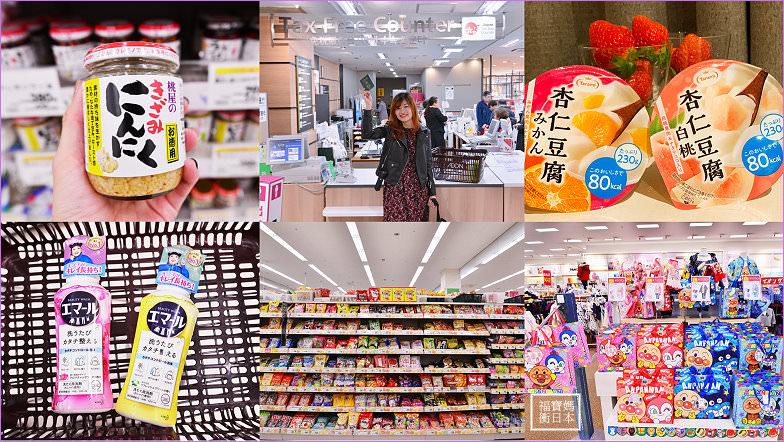 【福岡超市清單】AEON福岡店95折優惠券+最多10%免稅,服飾配件竟然也好便宜!!