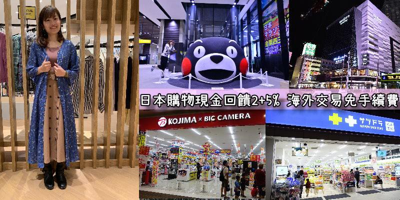 日本購物最新優惠    台灣金融卡7%現金回饋,又免1.5%海外交易手續費,可與優惠券合併使用,最高享79折