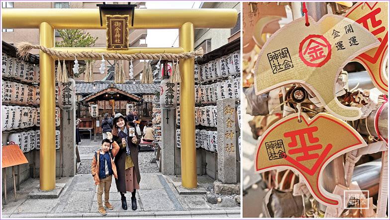 【京都景點】金光閃閃的御金神社,洗錢吸金運,金銀杏繪馬、御守必收