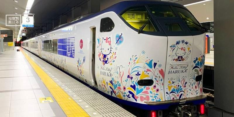 【關西機場~京都交通】HARUKA最快又免排隊的往來京都與關西機場方式,自動售票機取票教學
