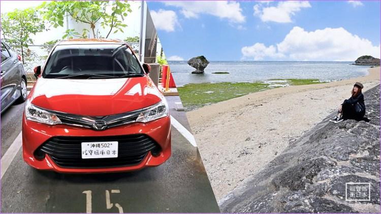 【沖繩國際通租車】最方便的國際通租車公司Times,機場還車免找加油站喔!!