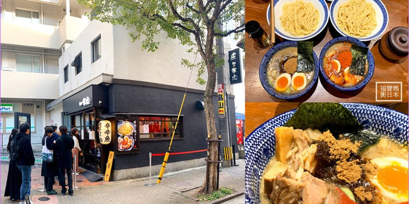 【福岡天神美食】麵屋兼虎沾麵,在地人推薦的天神拉麵