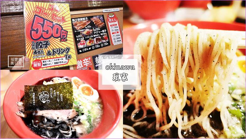 【沖繩國際通美食】琉家拉麵~在地人很愛吃!!550円套餐超值必點~