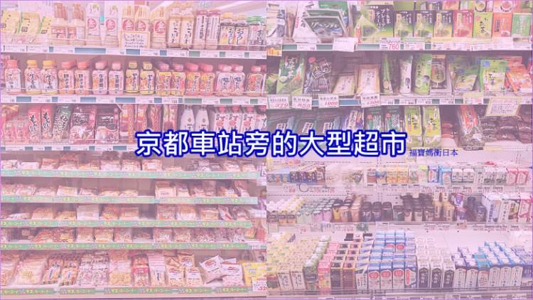 【京都超市】京都車站超市在哪?!熟食、水果、零食、飲料、燒肉醬、炸雞粉、沖泡包,選擇多多