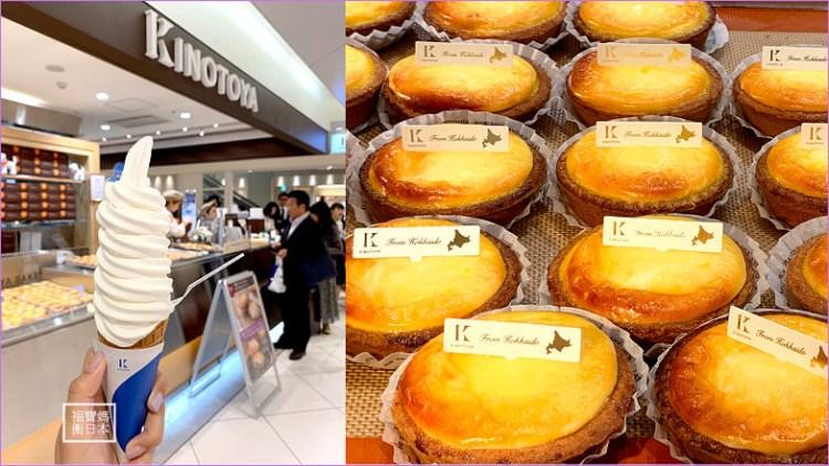 【北海道新千歲機場必買必吃】KINOTOYA極上牛乳冰淇淋、半熟起司塔、札幌農學校