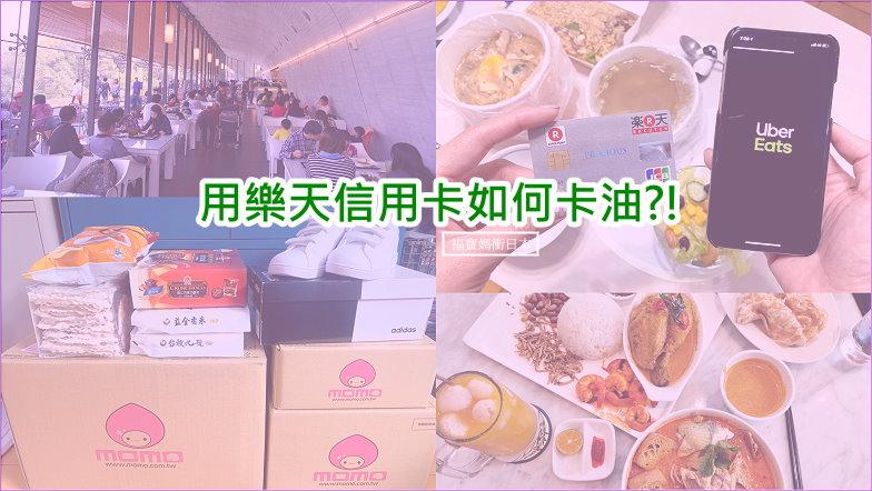 用樂天信用卡如何卡油?! 台灣國內消費10%回饋(最高),外送美食、追劇、網購、超市量販、餐廳回饋刷卡金不手軟