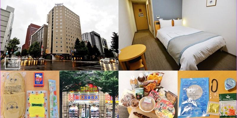 【札幌親子飯店】札幌站前里士滿飯店 Richmond Hotel Sapporo Ekimae