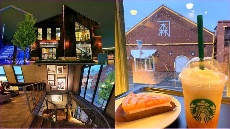 函館星巴克bayside店,港灣海景星巴克,金森紅磚倉庫特色星巴克