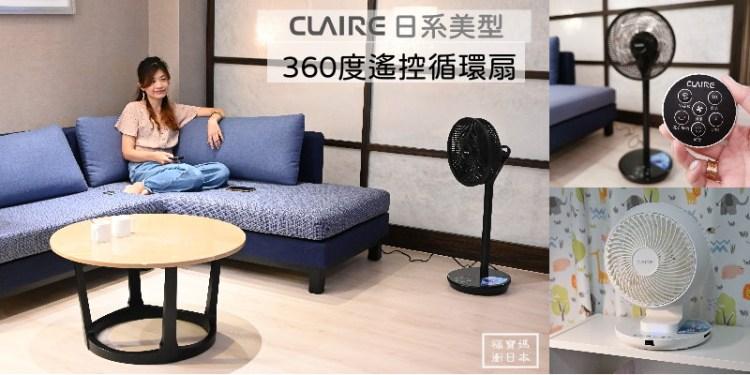 最後8小時~買1送1【台灣老品牌】日系美型 CLAIRE 360度遙控桌立兩用循環扇+360度遙控球型循環扇(最低五折起、可刷卡分期零利率)
