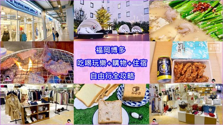 福岡博多自由行全攻略~博多必吃美食/餐廳、購物、必買名產/伴手禮、住宿