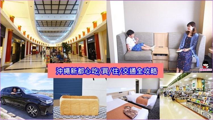 沖繩新都心購物/美食/住宿/租車全攻略~新都心就是方便,非自駕都來住!!