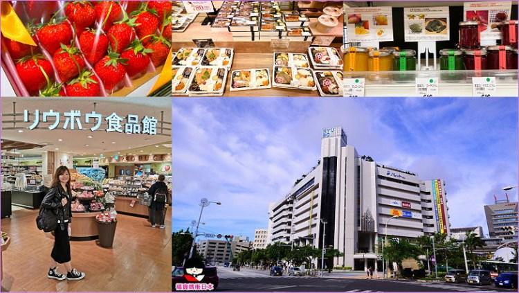 【沖繩國際通超市】縣廳前站RYUBO琉貿百貨超市,有沖繩名產專區,熟食/水果/零食/日用品都有