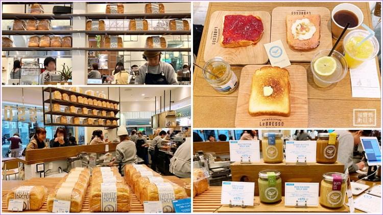 【大阪生吐司】LeBRESSO超人氣大阪吐司專賣店,15種口味現烤吐司