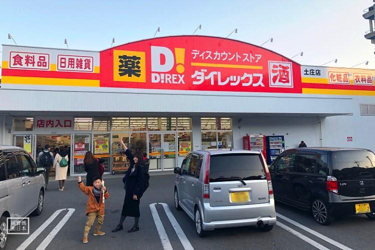 小豆島超市&藥妝店~大型Direx藥妝店、食品、日用品、衣物、家電全都有!!