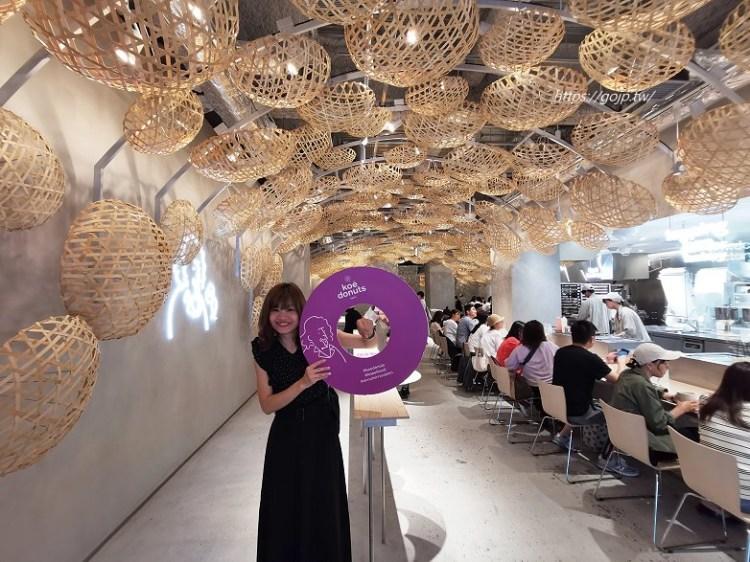 【京都甜點】koe donuts kyoto甜甜圈,建築大師隈研吾x京都在地食材=京都甜甜圈