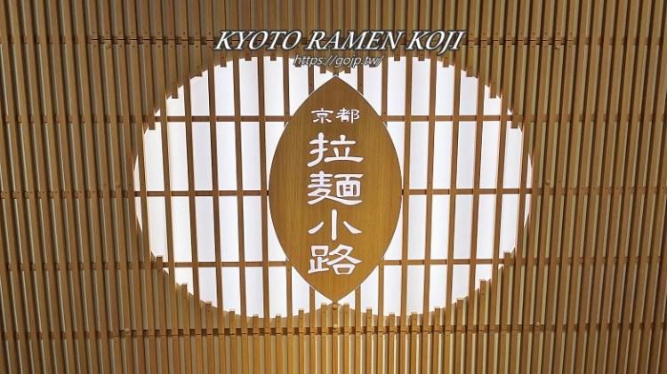 京都車站美食~京都拉麵小路,唯有超人氣拉麵才能在這!!