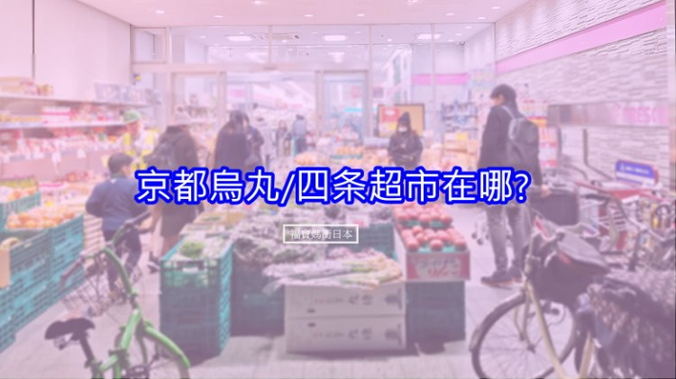 京都烏丸/四条超市在哪?! 天天24小時營業,熟食、燒烤、草莓、飲料都來這Fresco超市烏丸店