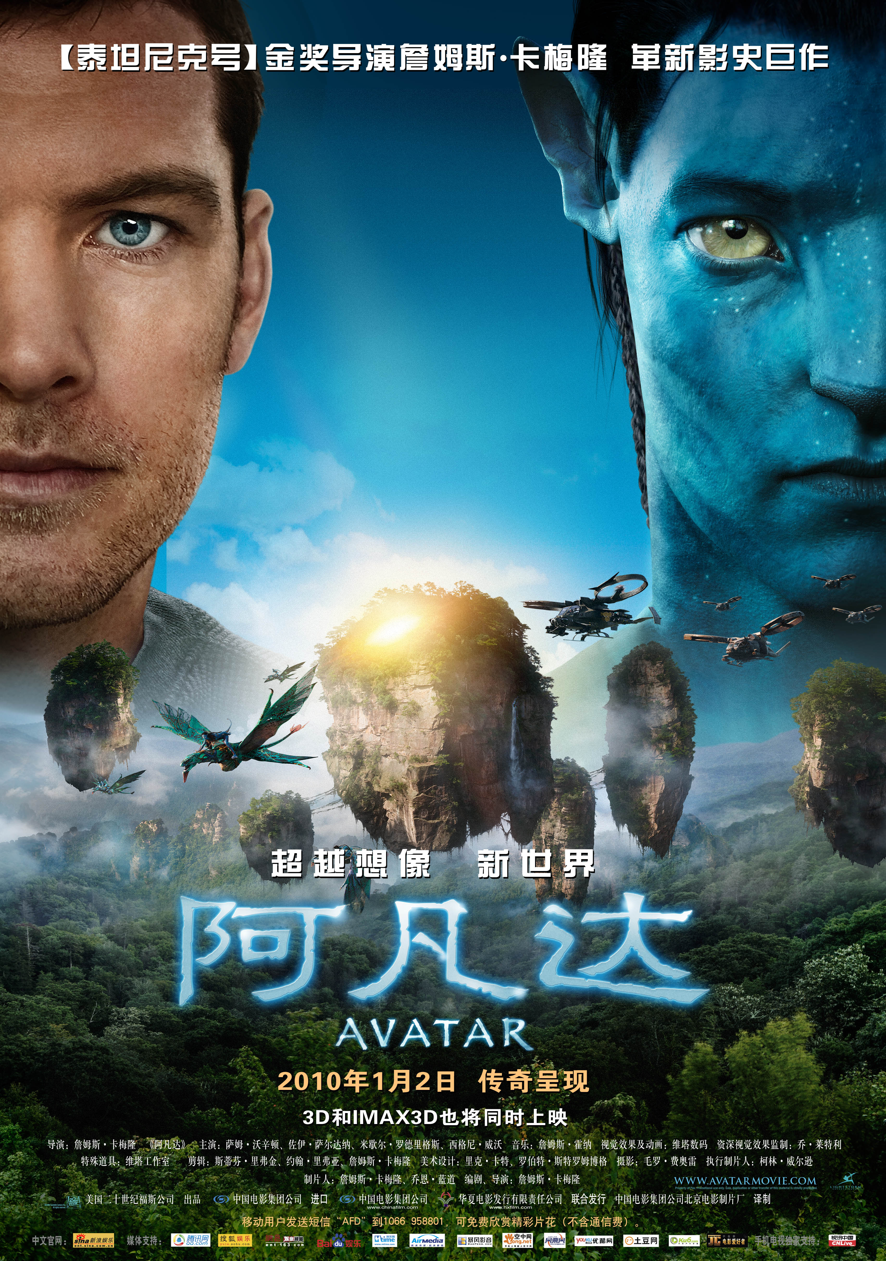 avatar poster 38 goldposter