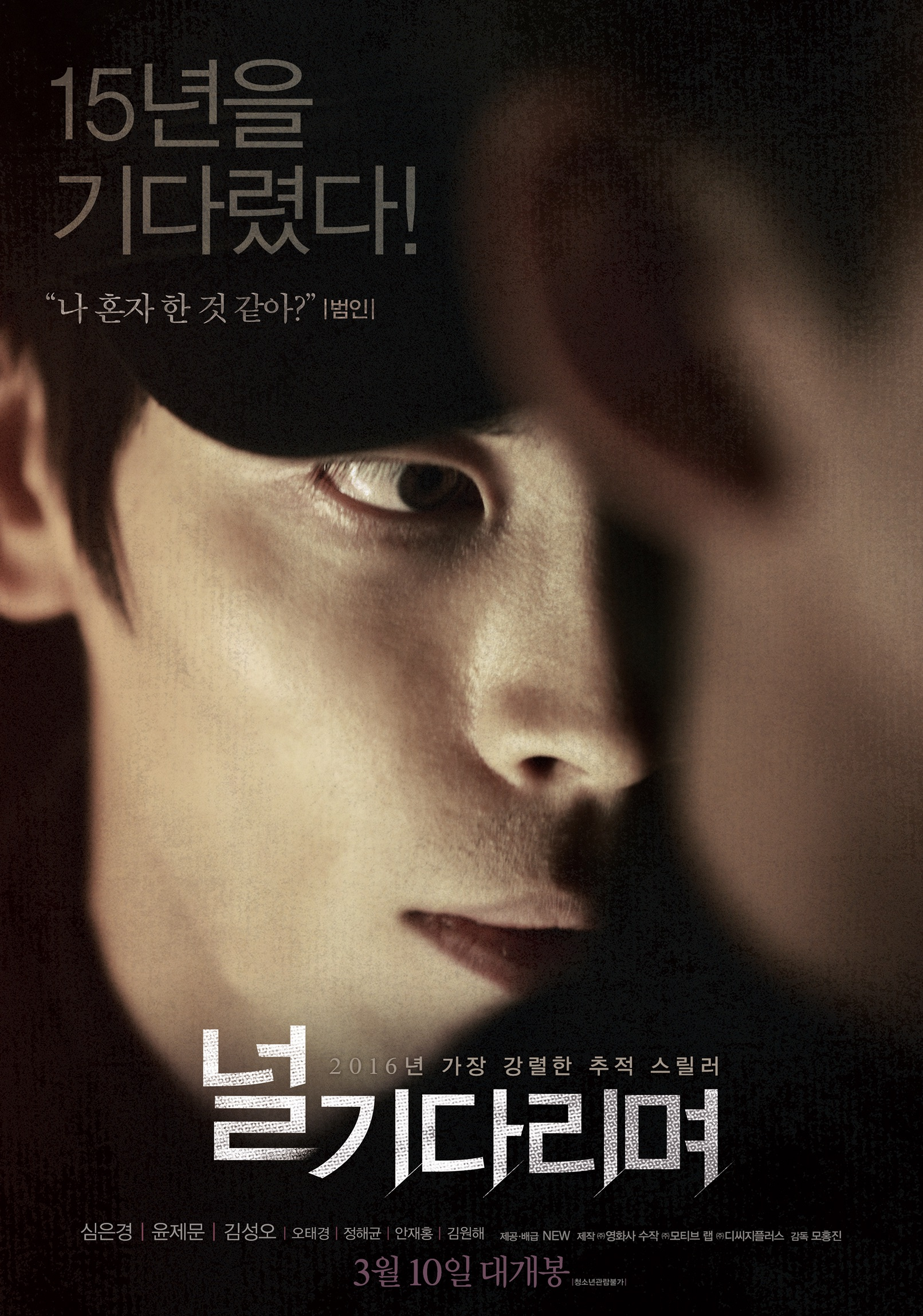 Missing You 2016 : missing, Missing, (2015), GoldPoster