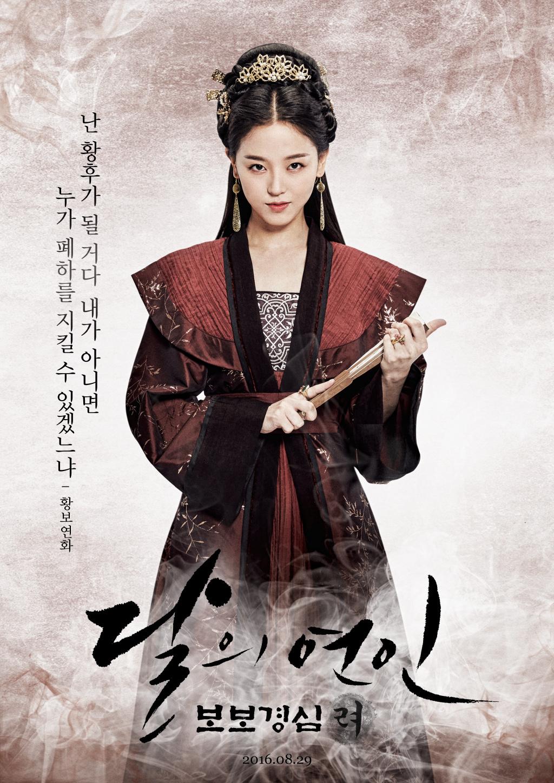 Moon Lovers: Scarlet Heart Ryeo : lovers:, scarlet, heart, Lovers:, Scarlet, Heart, Poster, GoldPoster