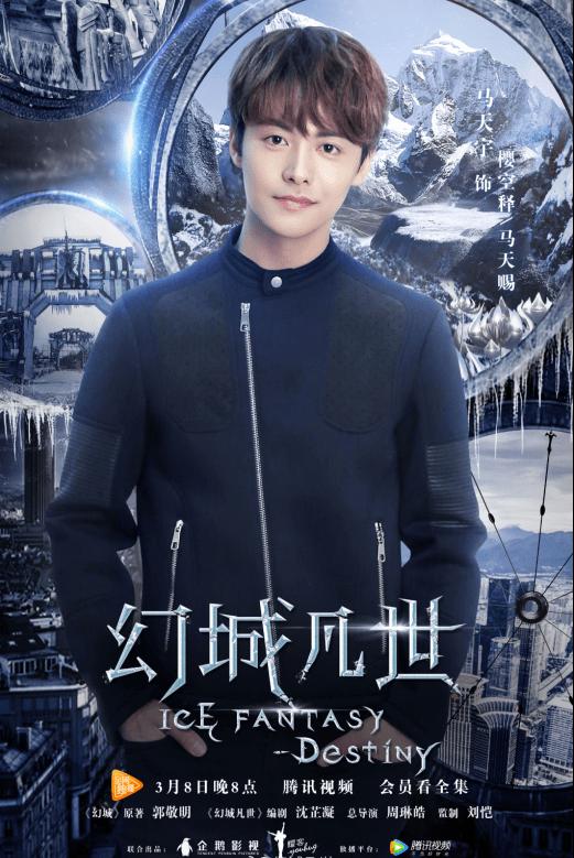 Ice Fantasy Destiny Poster 2   GoldPoster