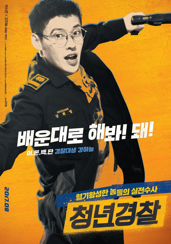 青年警察海報 6 | 金海報-GoldPoster