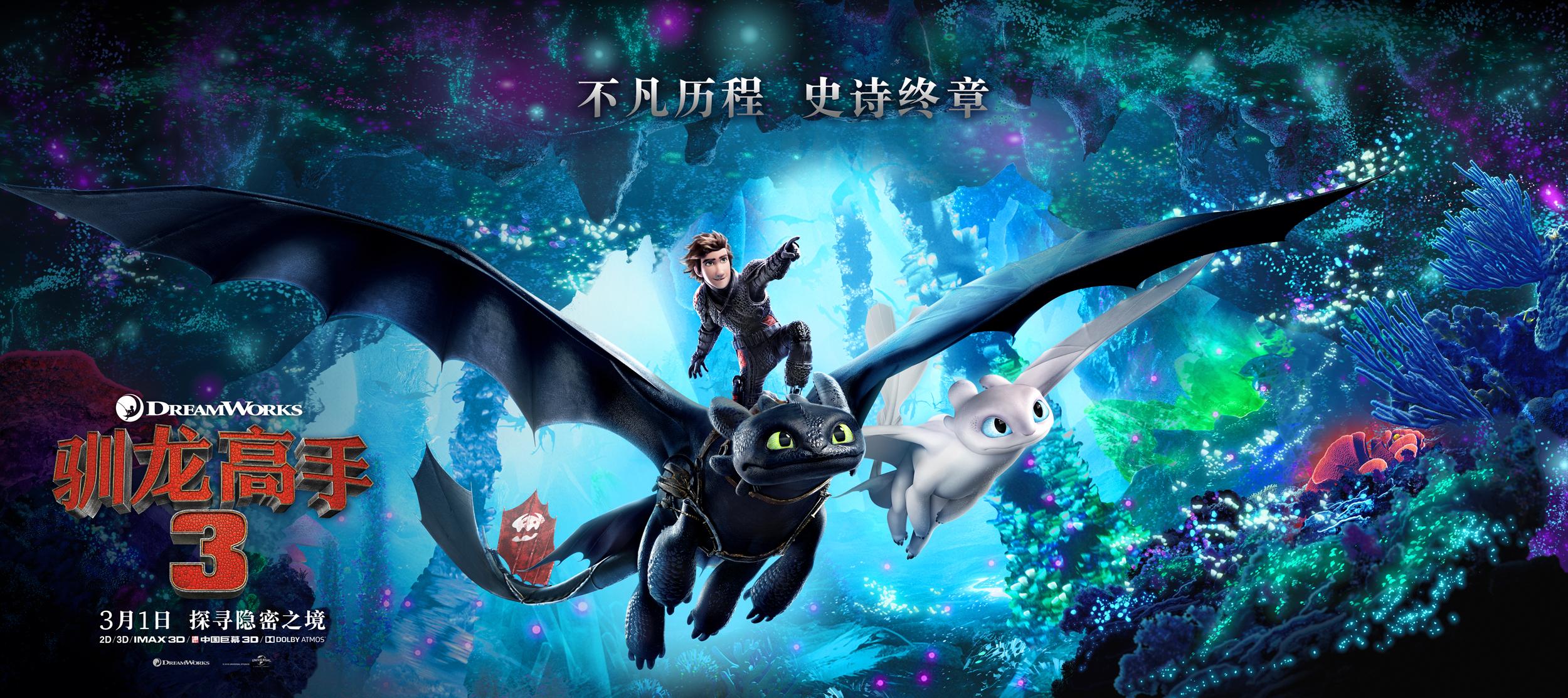 馴龍高手3:隱秘的世界海報 25 | 金海報-GoldPoster