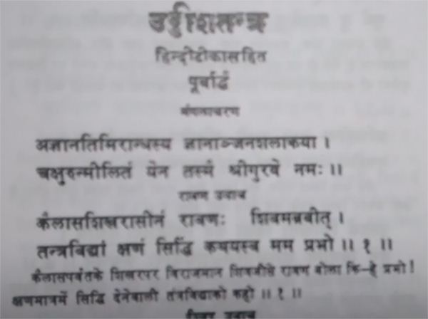 Uddish Tantram of Lankesh Ravan Book
