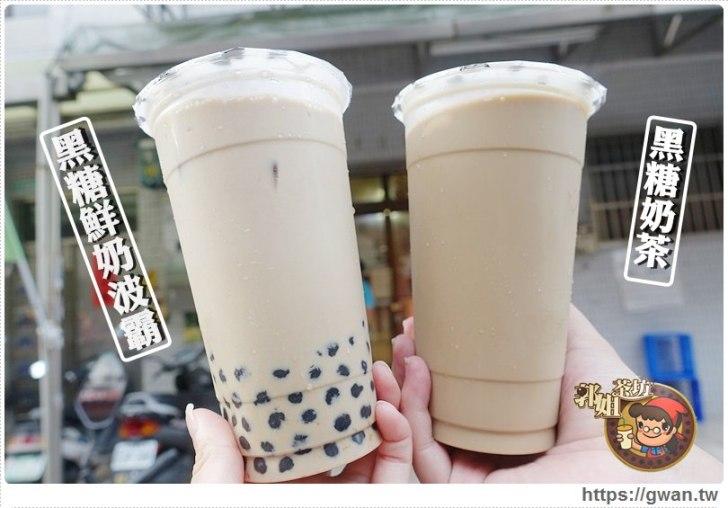 20160904143253 1 - [台中美食] 郭姐茶坊 — 台南超人氣黑糖鮮奶波霸