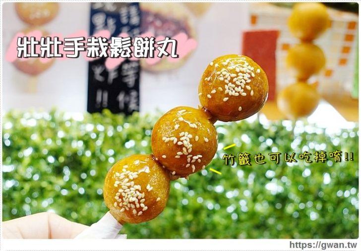 20160913234254 26 - [台中美食] 壯壯手栽– 連竹籤都可吃掉的章魚小丸子